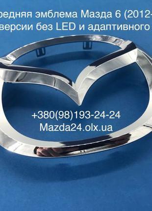 Оригинальная передняя эмблема Mazda 6 (2012-2017)
