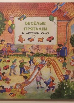 Веселые пряталки в детском саду / за городом.Паевская.Виммельбух