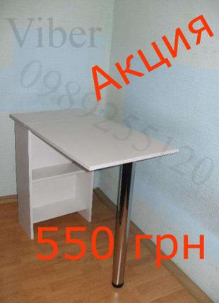 Маникюрный стол , кухонный стол , стол для маникюра , ноутбука