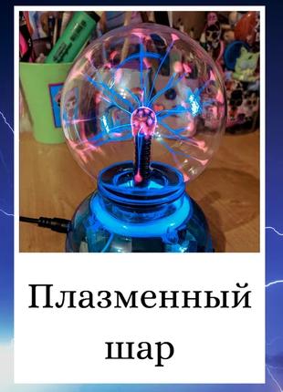 Плазменный шар с молниями. Магический шар. Светильник, ночник.Под