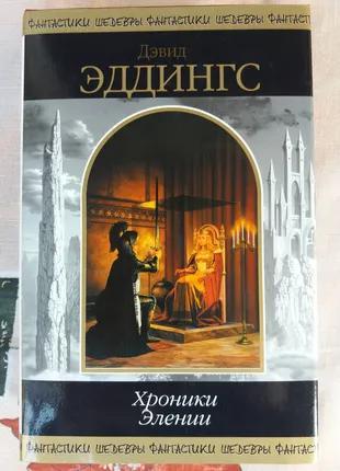 Дэвид Эддингс Хроники Элении Шедевры фантастики мистики фентези