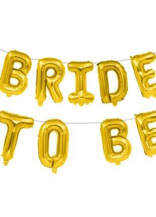 Воздушные шары на Девичник, буквы Bride to be, золото, 38 cм высо