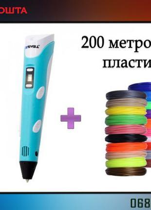 3D ручка c LCD дисплеем Pen 2 поколения. 3Д ручка pen LED + 20...