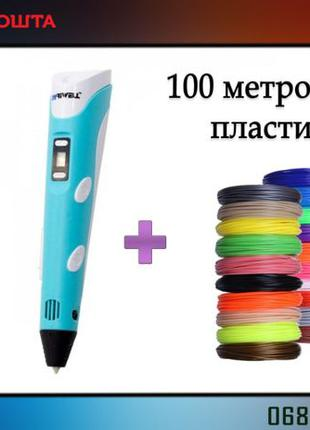 3Д ручка + 100 метров пластика в подарок 3D Pen рисуй пластиком