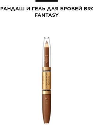 Revlon карандаш и гель для бровей brow fantasy  № 105 brunette...