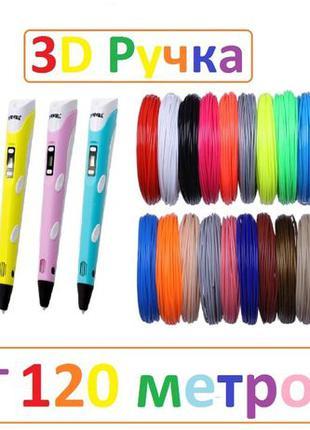 3D ручка с пластиком 120м по 10 метров разных цветов