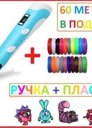 3Д Ручка + Пластик 3D pen + 60 метров пластика в подарок!