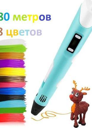 3Д-ручка+8 цветов пластика 3D PEN с Набором Пластика 80 метров