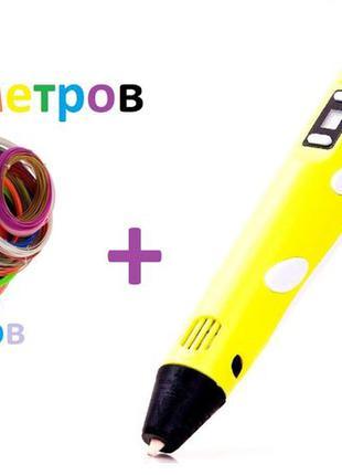 3Д-ручка+80 метров пластика 3D PEN с Набором Пластика 8 цветов