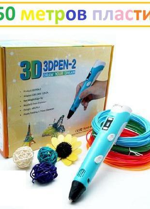 3D ручка с Led дисплеем в подарок 50м пластика, 3Д ручка