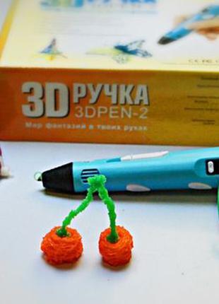 3д ручка 3D Pen с дисплеем + пластик 9м в подарок