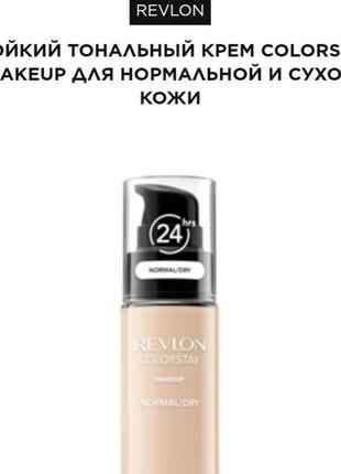 Revlon стойкий тональный крем для нормальной и сухой кожи  № 2...
