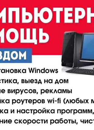 Ремонт компьютеров. установка windows. чистка  на дому в г. Днепр