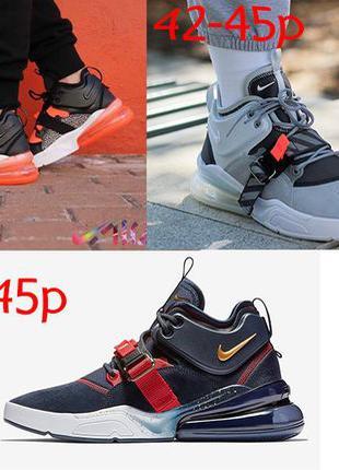 Кроссовки Nike Air Force 270 (42-45 размер) В 3-Х ЦВЕТАХ