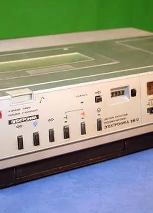 Куплю видеомагнитофон Электроника ВМ 12 .