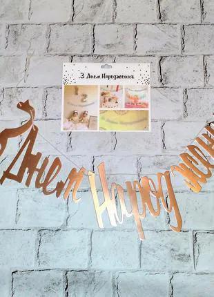 Гирлянда-растяжка надпись пропись З Днем народження, серебро