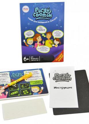 Набор для творчества Детский планшет Рисуй светом А5 доска рис...