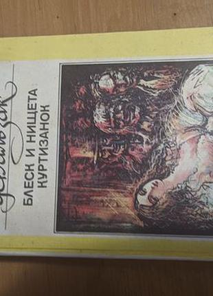 Книга Блеск и нищета куртизанок Оноре де Бальзак