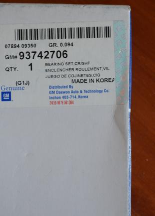 Вкладыши коренные GM 93742706