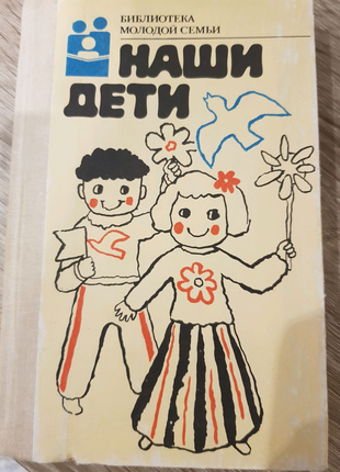 Книга научно-популярная серия психология сборник статей Наши дети