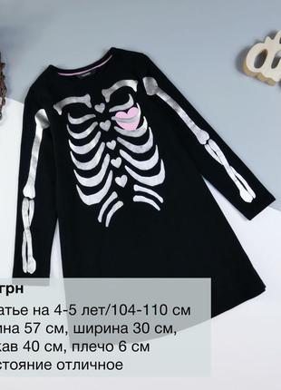 Платье на 4-5 лет/104-110 см