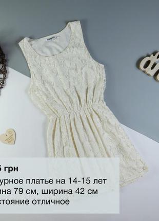 Ажурное платье на 14-15 лет