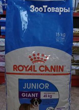 Royal Canin Giant Junior 15кг/Роял Канин Джаинт Юниор корм для...