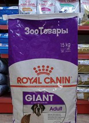 Royal Canin Giant Adult 15 кг/Роял Канин Джаинт Эдалт корм для...