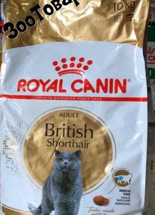 Royal Canin British Shorthair 10кг - корм Роял Канин для брита...
