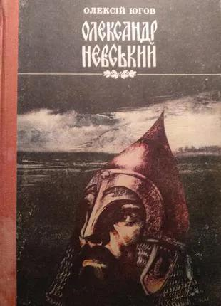 """Олексій Югов """"Олександр Невський"""""""
