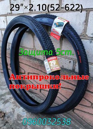 Шины 29*2.10 52-622 вело покрышки антипрокольные,антипрокольна...