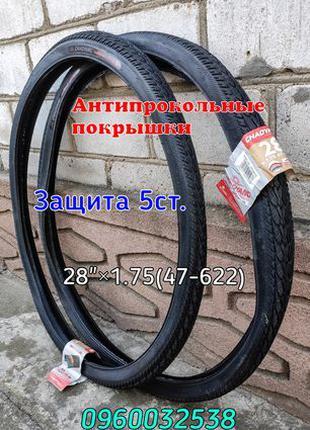 Антипрокольные вело/велосипедные покрышки,шины/шина 28*1,75 28...