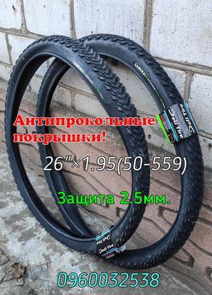 """Антипрокольные вело велосипедные покрышки,шины 26"""" 27,5 28"""" 29..."""