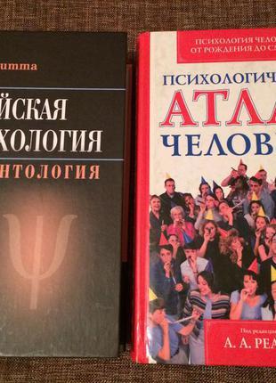 Энциклопедии по психологии