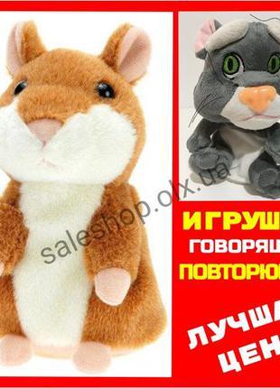 Говорящий Хомяк повторюшка мягкая игрушка интерактивная Кот Том