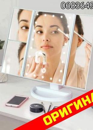 Косметическое зеркало для макияжа складное с LED подсветкой Le...