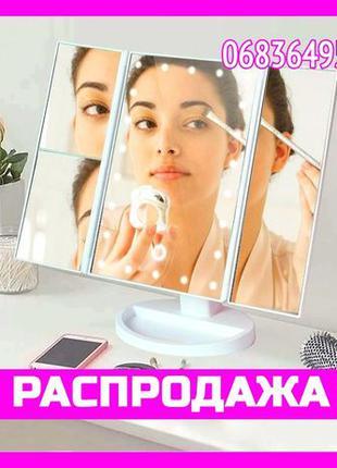 Зеркало косметическое с увеличением и LED подсветкой СЕНСОРНОЕ!