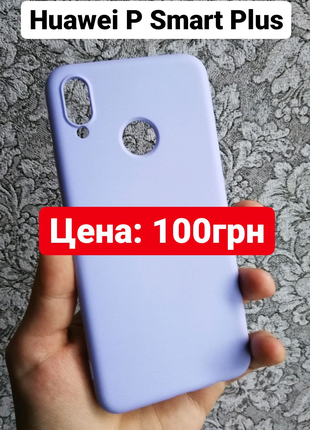 Huawei P Smart Plus чехол
