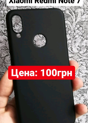 Xiaomi Redmi Note 7 чехол