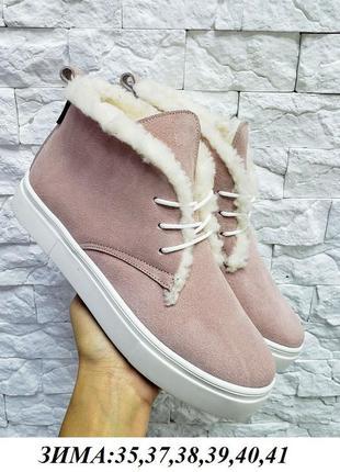 Высокие кеды хайтопы зимние ботинки сапоги хайтопи кеди зимові