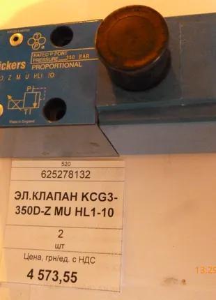 Электроклапан КСG3-350D-Z MU HL1-10