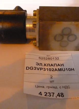 Электроклапан DG3VP3102AMU10H