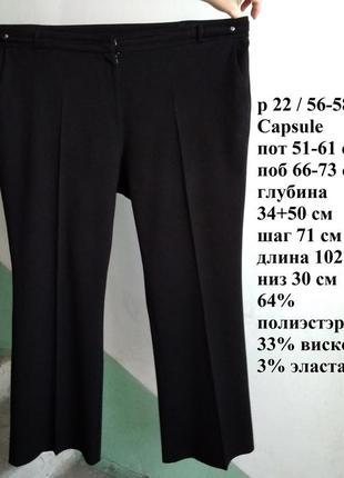 Р 22 / 56-58 стильные базовые черные штаны брюки буткат стрейч...