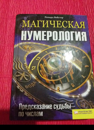 Продам книгу предсказания судьбы по числам