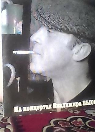 Набор грампластинок (Песни Владимира Высоцкого), 8штук