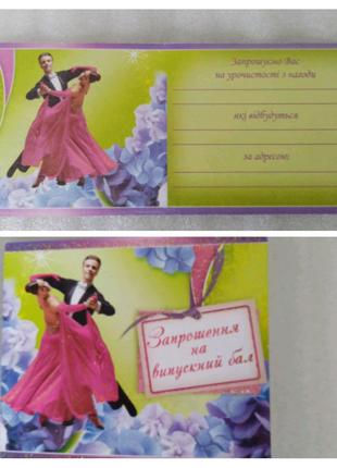 """Приглашение двойное  """"Запрошення на випускний бал""""укр.яз"""