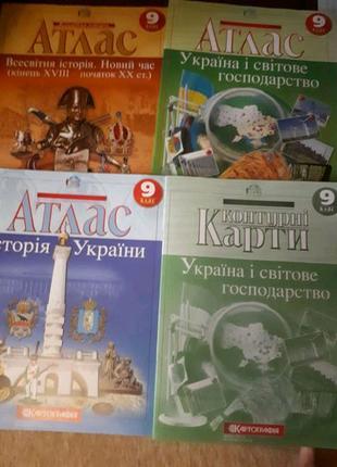 Атласы и карты 5,6,7,8,9 клас