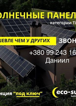 Солнечная электростанция под ключ. Оборудование. Монтаж. Зеленый