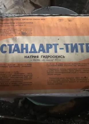 Натрий гидроокись 0,1 Н стандарт-титр (уп.10 ампул)