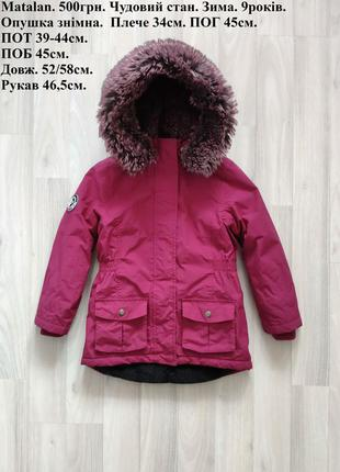 Зимняя куртка девочке 8 9 лет